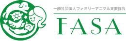 一般社団法人ファミリーアニマル支援協会 FASA